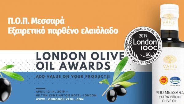 Βραβείο Quality Gold 2019, London International Olive Oil Competitions, Λονδίνο, 11 - 13 Απριλίου 2019